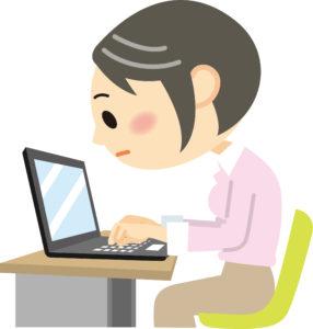 パソコン作業